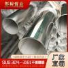 95*2.5不锈钢圆管重量316不锈钢圆管直径19不锈钢圆管
