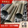 89*2.5不锈钢圆管厂家不锈钢护栏圆管规格