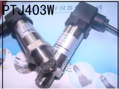 高溫熔體壓力測控平面無腔壓力傳感器