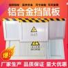 铝合金挡鼠板防鼠板配电房仓库厨房幼儿园粮站定制