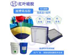 净化设备过滤器用蓝色液槽胶