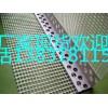 高品质PVC护角网 护角网   保温护角网