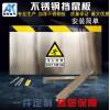 不锈钢挡鼠板仓库变电所配电室专用不锈钢防鼠挡板厂家