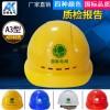 海华 高强度ABS安全帽 工地 工程建筑施工安全帽 免费印字