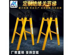 绝缘关节梯 玻璃钢关节梯折叠梯绝缘人字梯