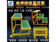绝缘梯凳 绝缘凳 高压 双层绝缘凳 玻璃钢凳子 玻璃钢绝缘凳
