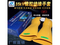 35KV高压绝缘手套 电工用绝缘手套 带电作业 劳保橡胶手套