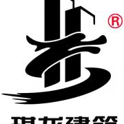 深圳市琪龙建筑装饰工程有限公司