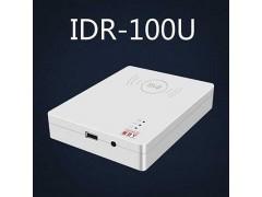 亚洲视免费播放一区广东东控智能IDR-100U台式居民身份证阅读机具