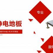 陕西红梅防静电活动地板有限公司