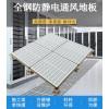 通信机房安装地板,全钢通风防静电地板规格