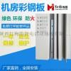 【西安机房厂家 机房墙板品牌 机房彩钢板价格】生产供应商厂家