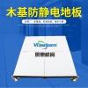 質惠防靜電木基地板規格 防靜電地板品牌