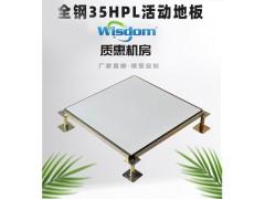 银川安装hpl防静电地板 质惠机房防静电地板检测