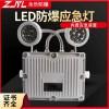 LED防爆應急燈價格加氣站化工廠電站發電廠變電站石油化工專用
