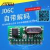 315433M无线遥控接收模块J06C低功耗学习码免编程4路