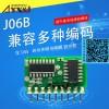 315433M无线遥控接收模块学习码免编程低功耗4路J06B