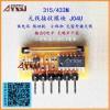 315/433M无线接收模块 低功耗输出无噪声干扰J04U