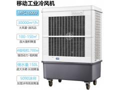 雷豹移动冷风机MFC16000厂家批发直销
