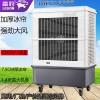 雷豹工业冷风机移动水空调MFC16000送货上门