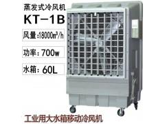 道赫 KT-1B 蒸发式空气冷却器 厂家批发降温设备