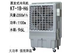 道赫 KT-1B-H6   蒸发式冷风机 养殖场降温设备