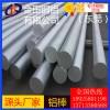 7A33铝棒,LY12高拉力合金铝棒/5055耐冲压铝棒