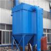 单机脉冲除尘器详细介绍河北除尘设备生产厂家