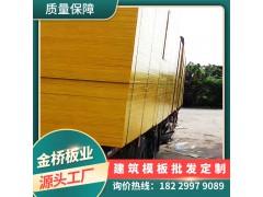 江西萍乡建筑模板生产厂家