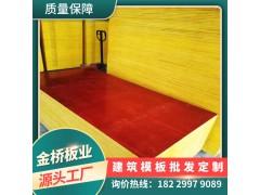 湖南长沙清水建筑模板生产厂家