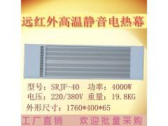 上海九源SRJF-40顶棚辐射电加热器厂房车间采暖设备