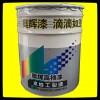 德州青岛烟台氯磺化聚乙烯漆、面漆、防腐漆涂料