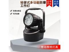 防爆工作燈手提便攜燈夜間照明緊急照明燈便攜三防燈
