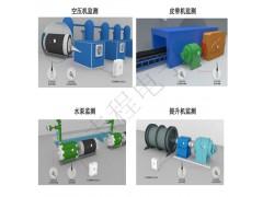 提升机水泵空压机皮带机振动温度在线监测