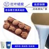 巧克力模具硅胶 食品硅胶
