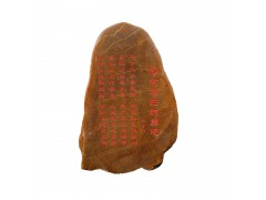 大型景观石 刻字黄蜡石 黄色石头村牌石