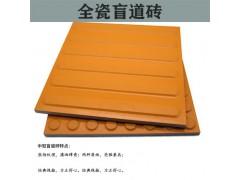 四川成都300/400亮黃色全瓷盲道磚批發價格6