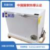 IIB級臥式冷藏冷凍防爆轉換冰柜BL-W205實驗室防爆冰柜