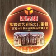 桂林元峰裝飾工程有限公司