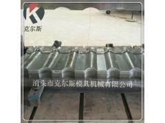 江西廠家生產銷售彩砂鋼瓦模具鋼制金屬瓦模具