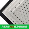 負氧離子生態凈醛吊頂板