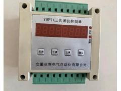 YHPTX三次谐波抑制器