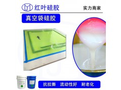 噴涂真空袋硅膠 液體硅膠