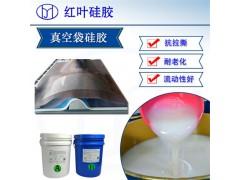 真空導入硅膠真空袋 耐高溫硅膠