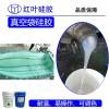 風電葉片真空袋硅膠 液體硅膠