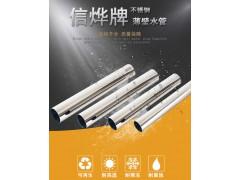 海南三亞信燁304薄壁不銹鋼水管卡壓式不銹鋼水管管件廠家