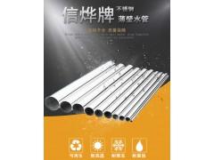 天津信燁不銹鋼水管衛生級不銹鋼管卡壓式不銹鋼水管廠家