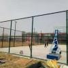 學?;@球場圍網 足球場圍網防護網 室外體育場圍欄