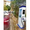 新能源汽車充電樁廠家
