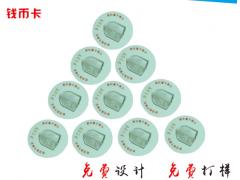 PVC圓形印刷卡IC卡學生積分卡籌碼卡各種直徑和尺寸RFID